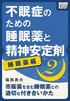 不眠症のための睡眠薬と精神安定剤 (2) [睡眠薬編] 市販薬を含む睡眠薬との適切な付き合いかた