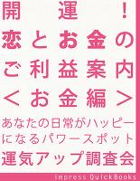 開運! 恋とお金のご利益案内 <お金編> ~金運アップの関東周辺寺社巡りガイドブック