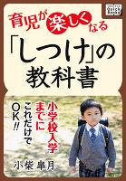 小学校入学までに、これだけでOK! 育児が楽しくなる「しつけ」の教科書