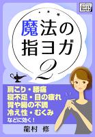 魔法の指ヨガ (2) 肩こり・腰痛、寝不足・目の疲れ、胃や腸の不調、冷え性・むくみなどに効く!