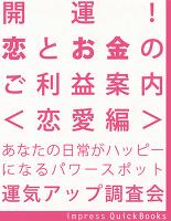 開運! 恋とお金のご利益案内 <恋愛編> ~恋愛運アップの関東周辺寺社巡りガイドブック