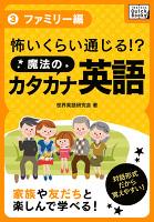 怖いくらい通じる! 魔法のカタカナ英語 (3) ファミリー編