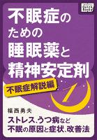 不眠症のための睡眠薬と精神安定剤 (1) [不眠症解説編] ストレス、うつ病など不眠の原因と症状、改善法