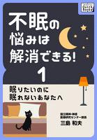 不眠の悩みは解消できる! (1) 眠りたいのに眠れないあなたへ