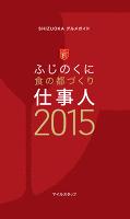 SHIZUOKAグルメガイド ふじのくに食の都づくり仕事人2015