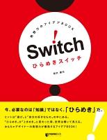 発想力のアイデアBOOK ひらめきスイッチ
