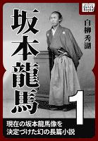 坂本龍馬 1