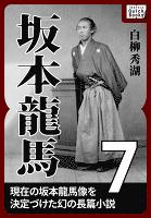 坂本龍馬 7