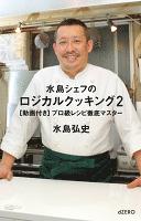 水島シェフのロジカルクッキング2 [動画付き]プロ級レシピ徹底マスター