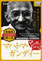 マンガでわかる! 英語版(日本語訳付き) 偉人伝 マハトマ・ガンジー