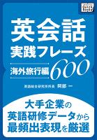 英会話実践フレーズ600 [海外旅行編] 大手企業の英語研修データから最頻出表現を厳選