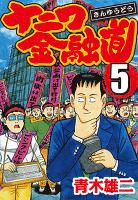 ナニワ金融道 5
