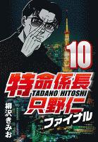 特命係長只野仁ファイナル 10