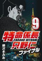 特命係長只野仁ファイナル 9