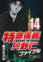特命係長只野仁ファイナル 14