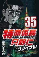特命係長只野仁ファイナル 35
