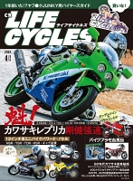 CR LIFECYCLES 2018年4月号