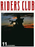 RIDERS CLUB 1979年11月号 No.17