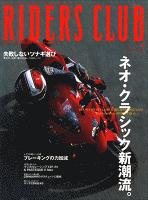 RIDERS CLUB 2004年1月号 No.357