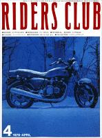 RIDERS CLUB 1979年4月号 No.10