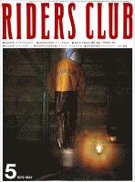 RIDERS CLUB 1979年5月号 No.11