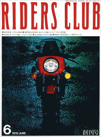 RIDERS CLUB 1978年6月号 No.1