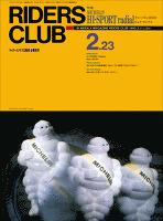 RIDERS CLUB 1990年2月23日号 No.155