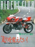 RIDERS CLUB 2001年7月号 No.327
