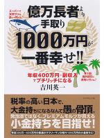 億万長者より手取り1000万円が一番幸せ!!
