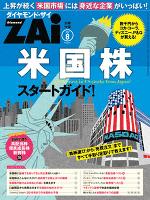 米国株スタートガイド!(ダイヤモンドZAi2014年8月号特別付録)