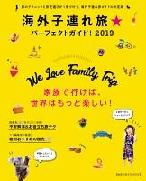 地球の歩き方MOOK 海外子連れ旅★パーフェクトガイド! 2019