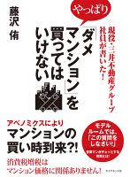 現役・三井不動産グループ社員が書いた!やっぱり「ダメマンション」を買ってはいけない