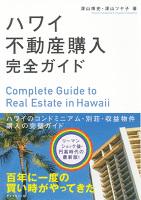 ハワイ不動産購入完全ガイド