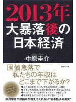 2013年 大暴落後の日本経済