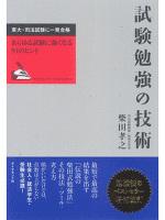 試験勉強の技術