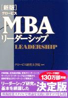 『【新版】グロービスMBAリーダーシップ』の電子書籍