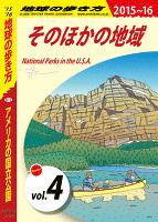 地球の歩き方 B13 アメリカの国立公園 2015-2016 【分冊】 4 そのほかの地域