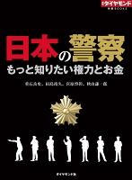 日本の警察 もっと知りたい権力とお金