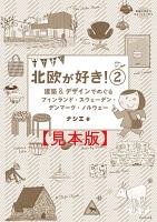 コミックエッセイ 北欧が好き!2 【見本】
