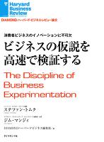 ビジネスの仮説を高速で検証する