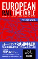 地球の歩き方 ヨーロッパ鉄道時刻表 2015 冬ダイヤ号 【分冊】 12 ロシア/ベラルーシ/バルト3国