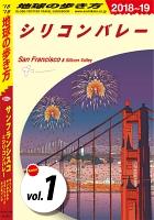 地球の歩き方 B04 サンフランシスコとシリコンバレー 2018-2019 【分冊】 1 シリコンバレー