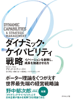 『ダイナミック・ケイパビリティ戦略』の電子書籍