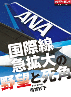 ANA 国際線急拡大の野望と死角