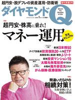 ダイヤモンドQ 創刊準備2号