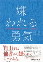 『嫌われる勇気』の電子書籍