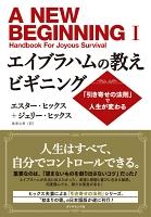 エイブラハムの教えビギニング――「引き寄せの法則」で人生が変わる
