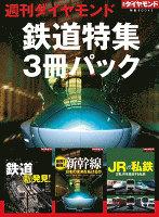 週刊ダイヤモンド「鉄道特集」3冊パック