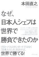 なぜ、日本人シェフは世界で勝負できたのか
