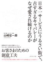日本一サービスにうるさい街で、古すぎるキャバレーがなぜ愛され続けるのか